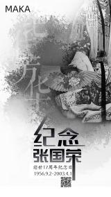 绝代芳华纪念张国荣逝世17周年海报