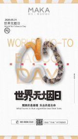 简约世界无烟日宣传海报