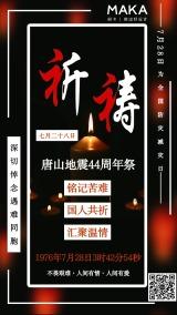 简约唐山地震44周年祭海报