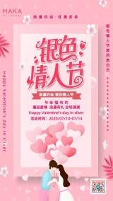 简约爱心银色情人节宣传海报