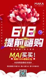 简约红色618嗨购节活动宣传海报