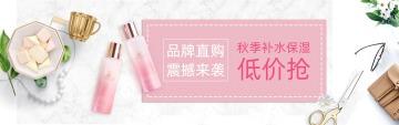 粉色美妆淘宝海报banner