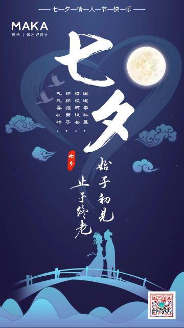 蓝色中国风中国传统七夕节海报
