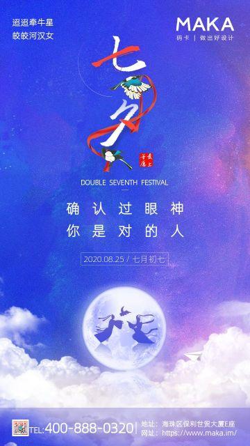 简约浪漫七夕传统节日宣传海报