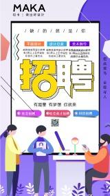 2020简约社会招聘推广宣传海报