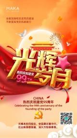 简约大气建党99周年庆宣传海报