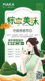 绿色简洁大气端午节促销海报
