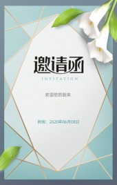 清新婚礼邀请函请帖H5