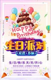生日派对生日宴会宝宝生日周岁满月1岁2岁3岁等照片集可爱卡通H5