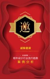红色会议邀请模版企业简介推广产品专项会议动感H5