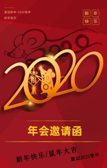 年会邀请函 2020鼠年红色中国风大气活动邀请函 H5