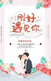 粉色浪漫相册婚礼邀请表白照片集H5