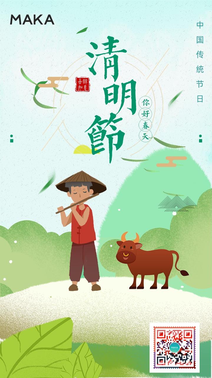 清明节牧童放牛水墨中国风淡绿色海报节日24节气古风海报通用