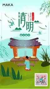 清明节水墨中国风淡灰色海报节日24节气古风海报祭祖