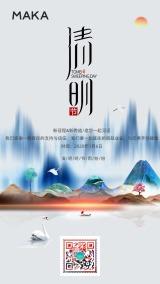 清明节水墨中国风淡灰色海报节日24节气古风海报活动通用