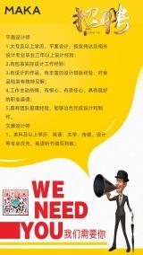 招聘黄色企业招聘会商业通用模版海报
