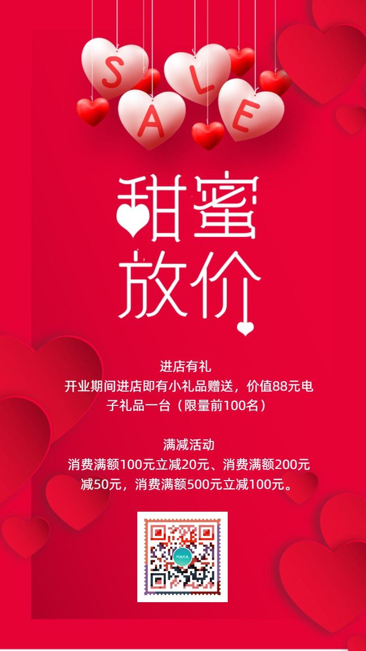 红色促销活动降价大促销节日活动鲜花礼品等产品宣传H5