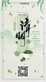 清明节春水墨中国风淡绿色海报节日24节气古风海报