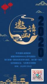 企业邀请函海报会议邀请年会峰会邀请