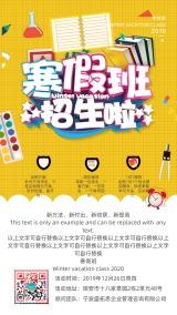 寒假招生学生假期中小学生培训海报