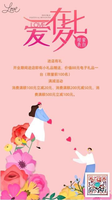 七夕情人节促销活动花店首饰店节日促销表白海报