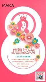 粉红色时尚温馨三八女神节女人节祝福商家活动促销海报通用模板
