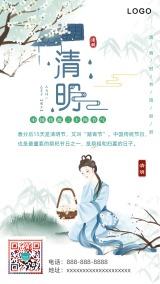 清明节节日贺卡水墨中国风淡绿色海报节日24节气古风海报