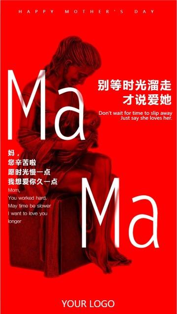 512红色简约时尚手机节日宣传海报