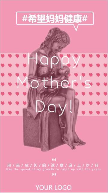 512粉色唯美简约母亲节节日宣传海报