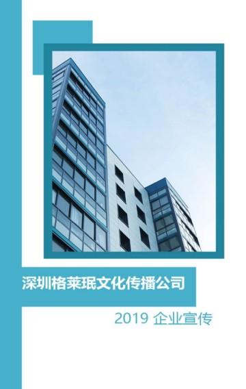 简约风企业宣传交流H5