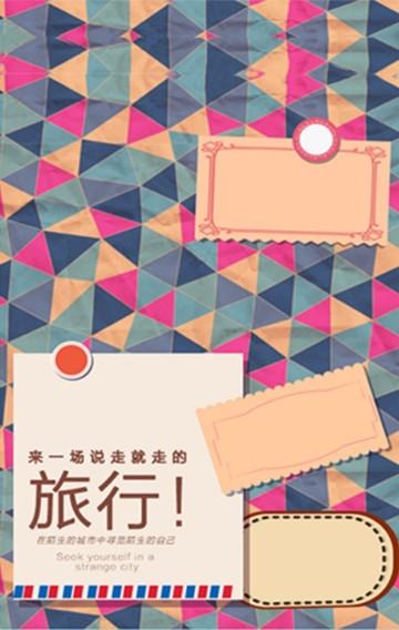 夏秋简约文艺风旅游相册H5