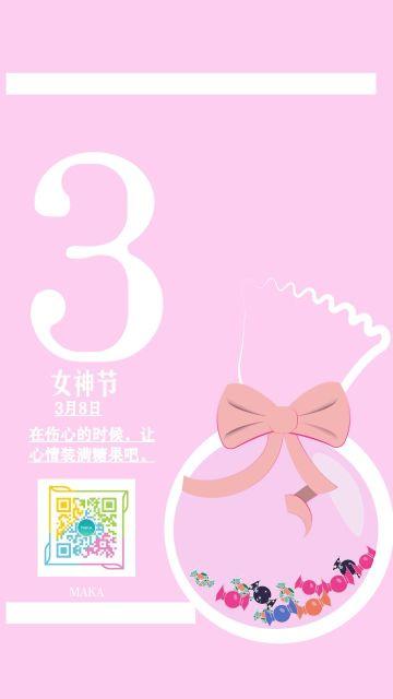 女神节简约风节日心情海报