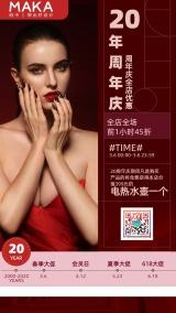 红色店铺周年庆大促销手机宣传海报
