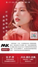 红色整形美容美颜净肤卡项目推广手机海报