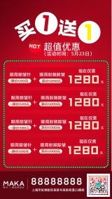 红色整形美容项目买一送一促销宣传海报