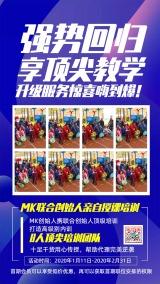 紫色教育培训成立办学手机宣传海报