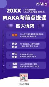 紫色简约考试培训优势利益说明手机宣传海报