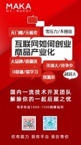 红色简约创业推广发展手机海报模板