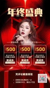 红色整形美容节日年终盛典促销手机宣传海报