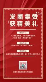 红色简约发圈送好礼手机宣传海报