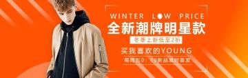 冬季潮牌明星款式服装类店铺专卖banner