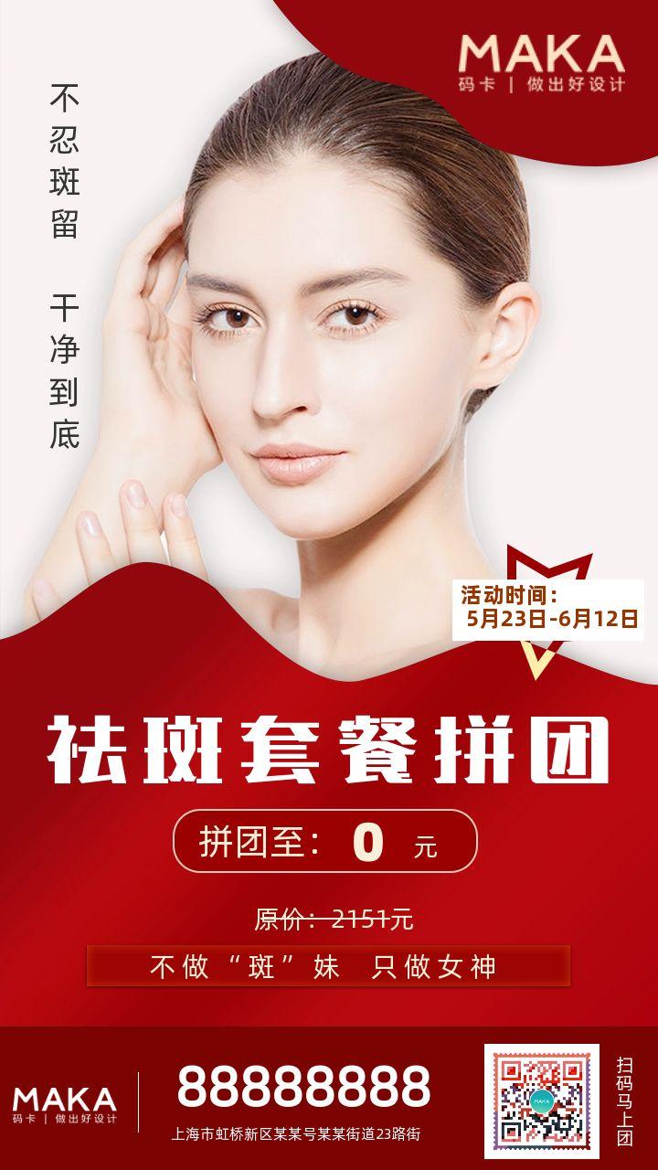 医美红色简约项目促销拼团促销手机海报