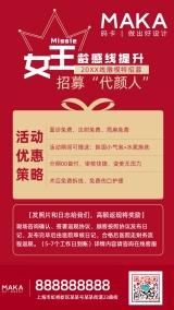 红色医美整形三八妇女节日优惠促销海报